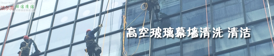 成都洁尔亮清洁公司欢迎您! 高空玻璃外墙清洗